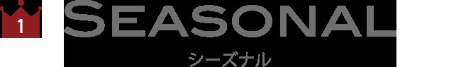 SEASONAL シーズナル